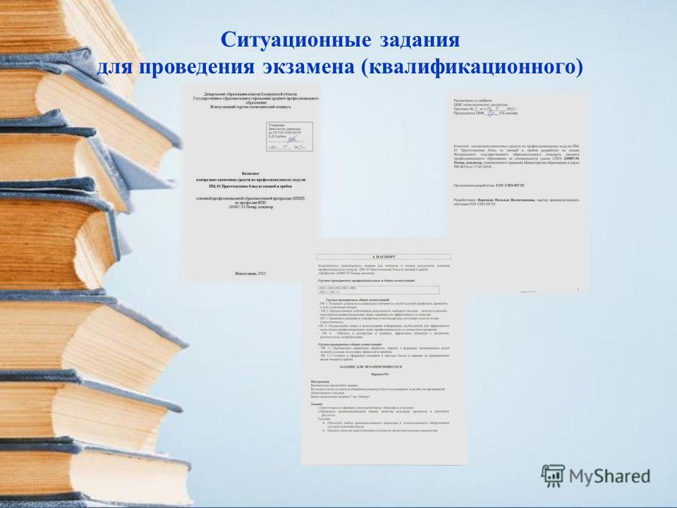 Ситуационные задания для проведения экзамена (квалификационного)
