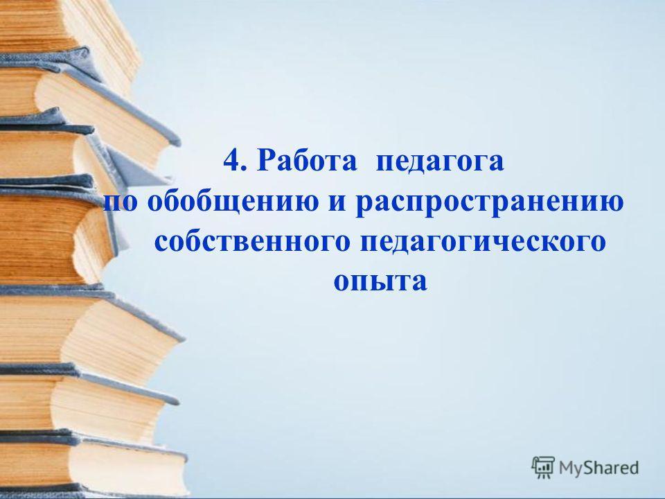 4. Работа педагога по обобщению и распространению собственного педагогического опыта