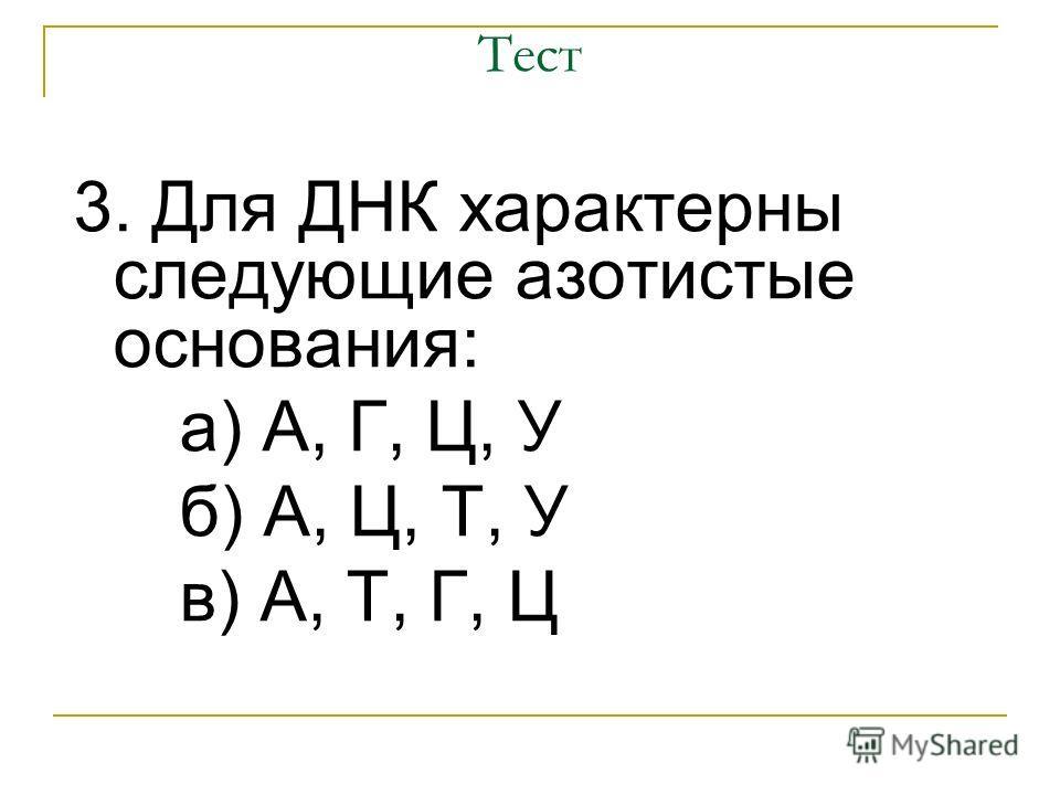 Тест 3. Для ДНК характерны следующие азотистые основания: а) А, Г, Ц, У б) А, Ц, Т, У в) А, Т, Г, Ц