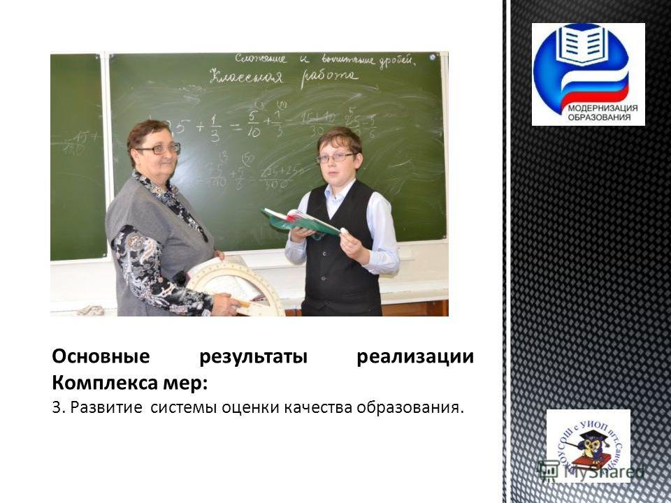 Основные результаты реализации Комплекса мер: 3. Развитие системы оценки качества образования.