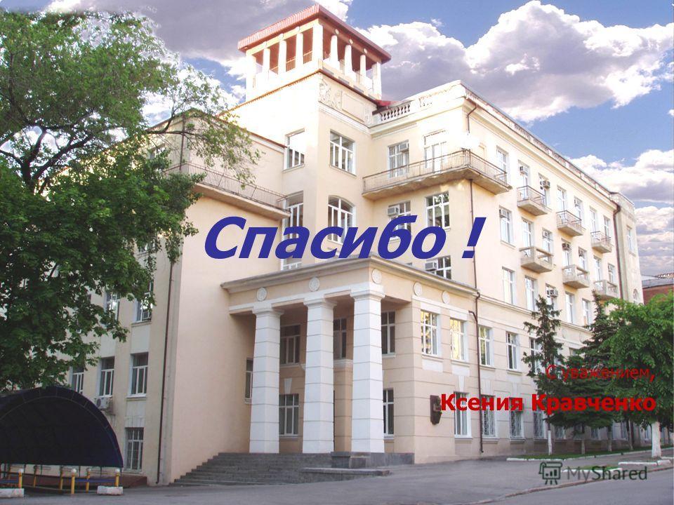 Спасибо ! С уважением, Ксения Кравченко