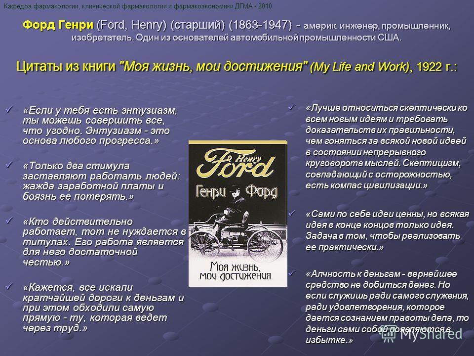 Форд Генри (Ford, Henry) (старший) (1863-1947) - америк. инженер, промышленник, изобретатель. Один из основателей автомобильной промышленности США. Цитаты из книги