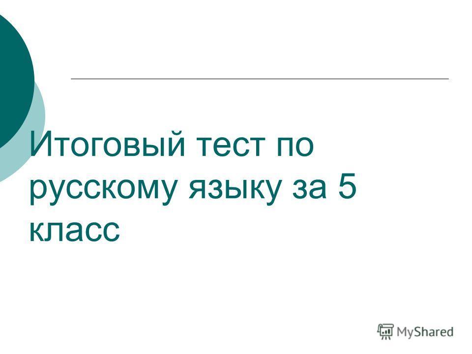 Итоговый тест по русскому языку за 5 класс