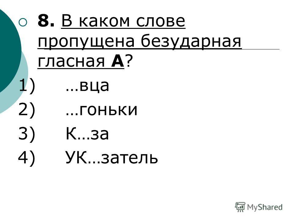 Фразеология - Сказка про белого бычка - Русский язык
