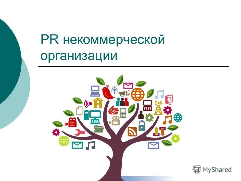 PR некоммерческой организации