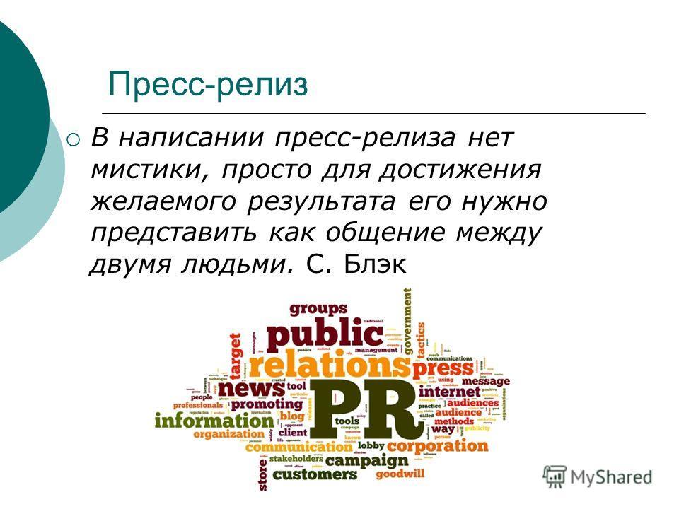 Пресс-релиз В написании пресс-релиза нет мистики, просто для достижения желаемого результата его нужно представить как общение между двумя людьми. С. Блэк
