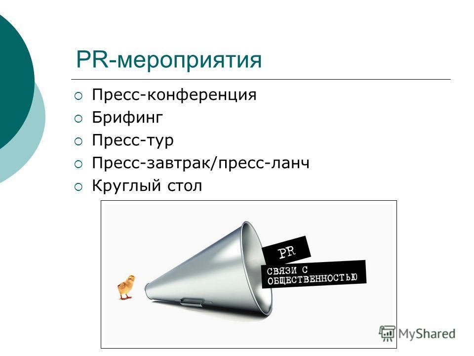 PR-мероприятия Пресс-конференция Брифинг Пресс-тур Пресс-завтрак/пресс-ланч Круглый стол