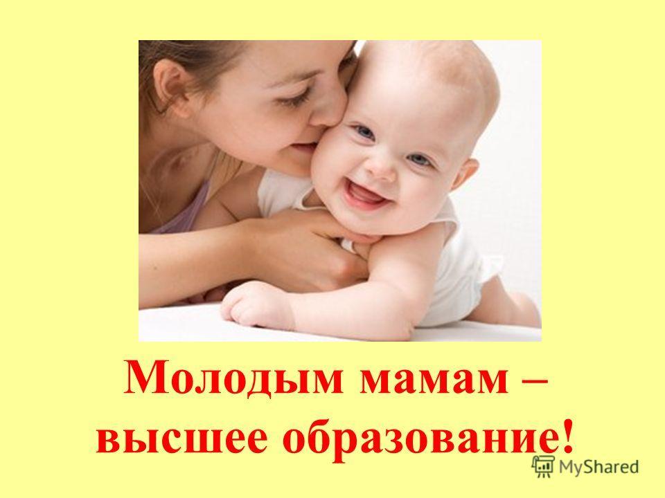 Молодым мамам – высшее образование!