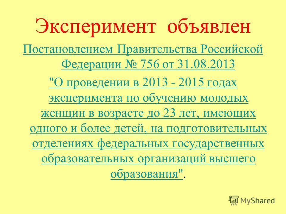 Эксперимент объявлен Постановлением Правительства Российской Федерации 756 от 31.08.2013
