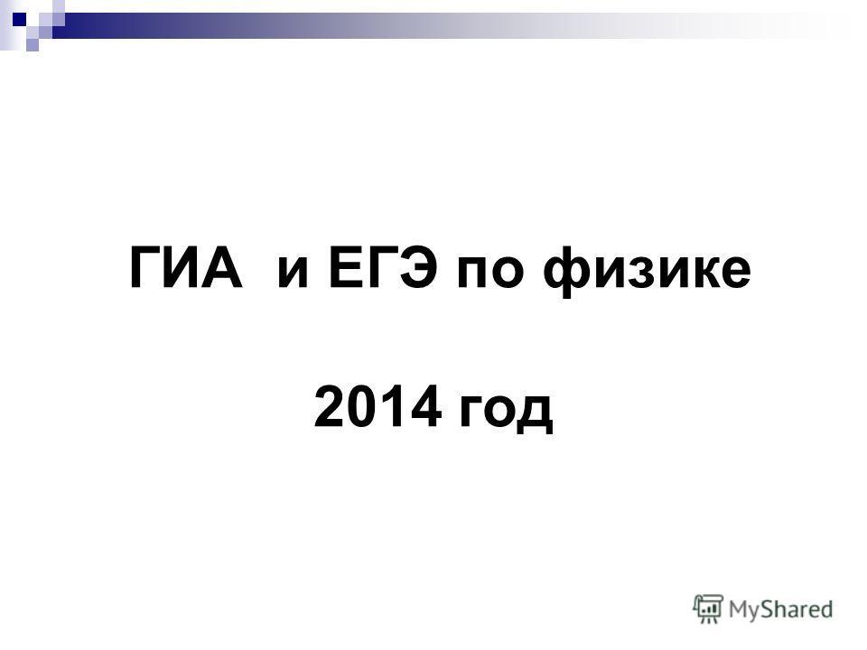 ГИА и ЕГЭ по физике 2014 год