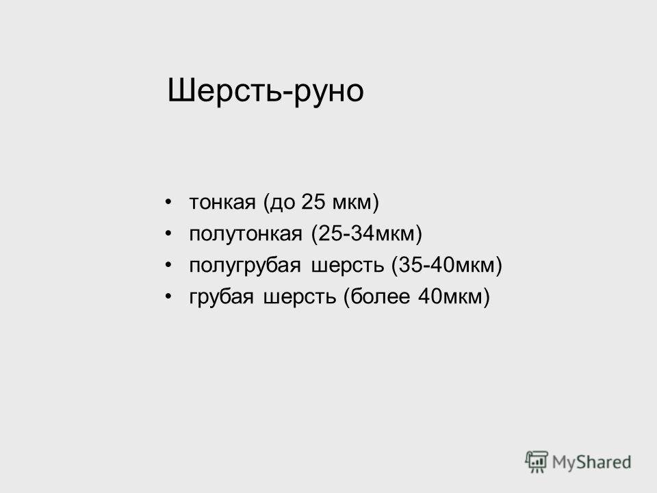 Шерсть-руно тонкая (до 25 мкм) полутонкая (25-34мкм) полугрубая шерсть (35-40мкм) грубая шерсть (более 40мкм)