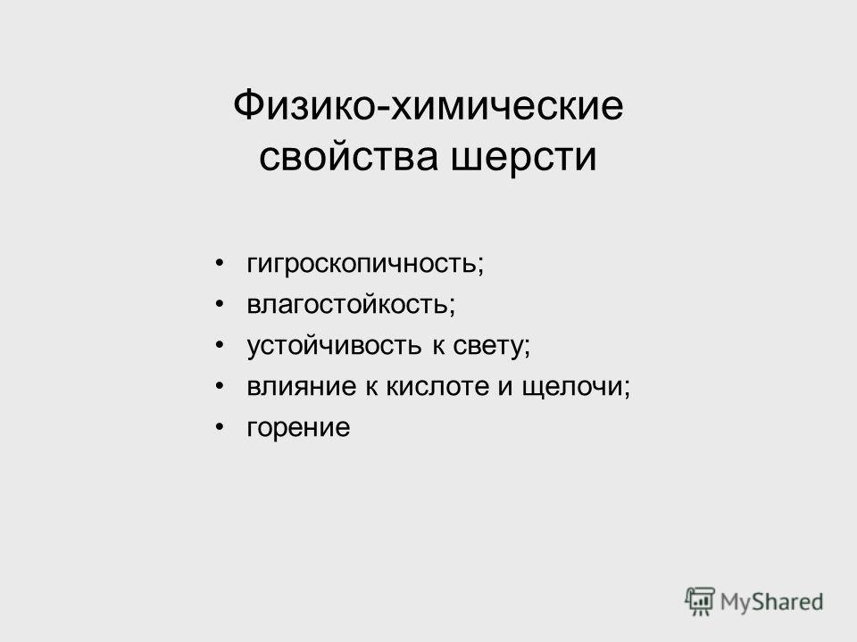 Физико-химические свойства шерсти гигроскопичность; влагостойкость; устойчивость к свету; влияние к кислоте и щелочи; горение