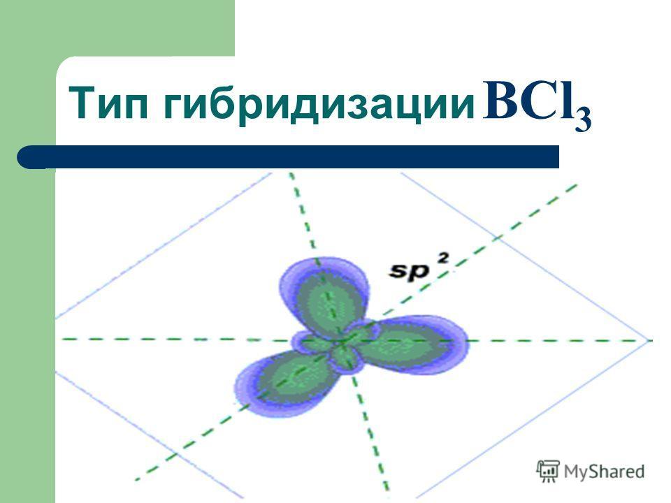 Тип гибридизации BCl 3
