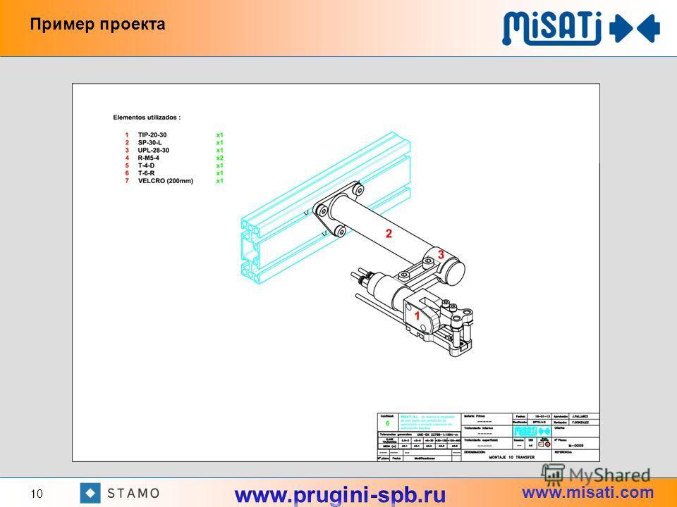 www.misati.com 10 Пример проекта
