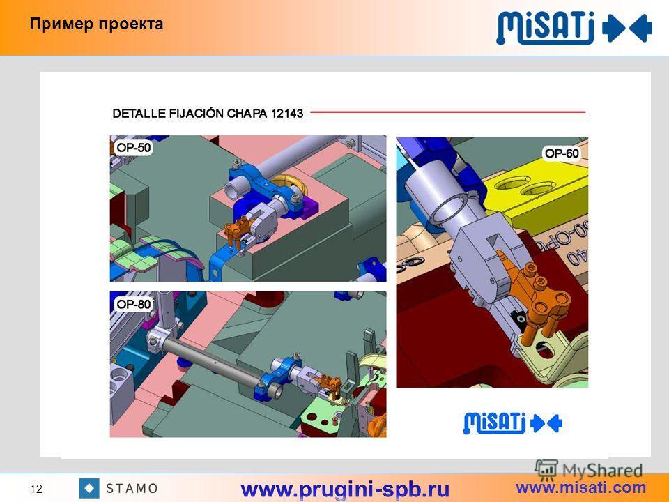 www.misati.com 12 Пример проекта