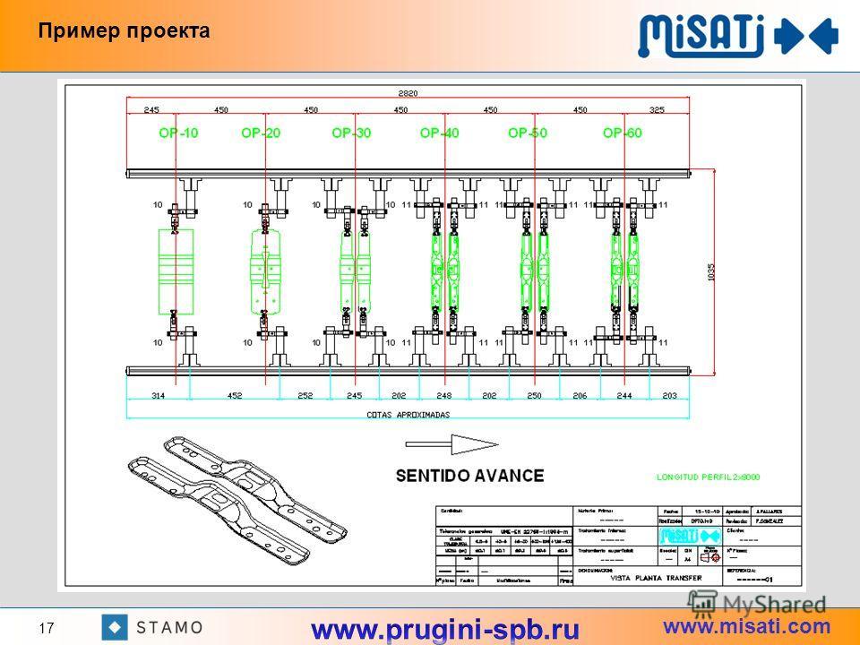 www.misati.com 17 Пример проекта