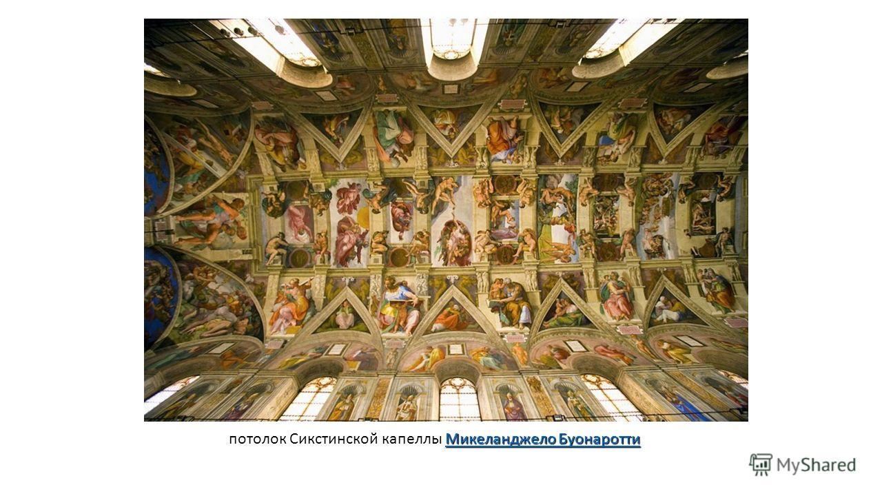 Микеланджело Буонаротти Микеланджело Буонаротти потолок Сикстинской капеллы Микеланджело БуонароттиМикеланджело Буонаротти