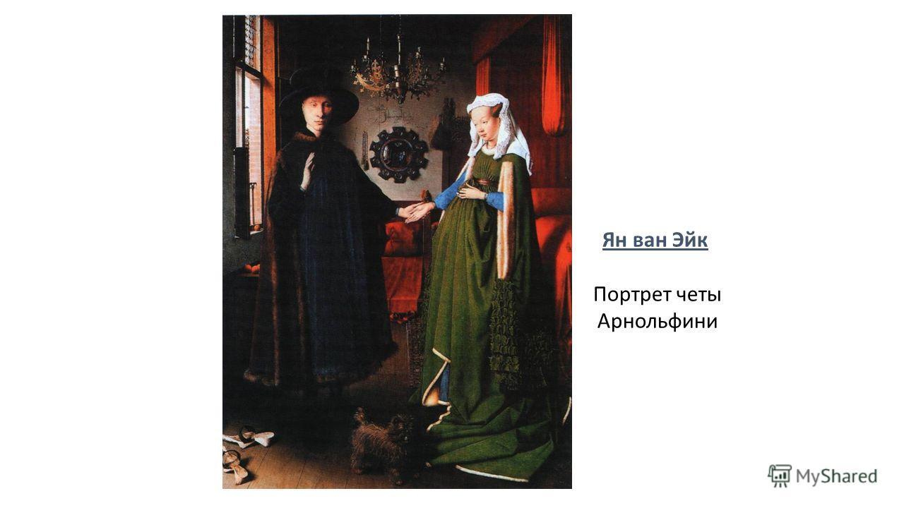 Ян ван Эйк Портрет четы Арнольфини