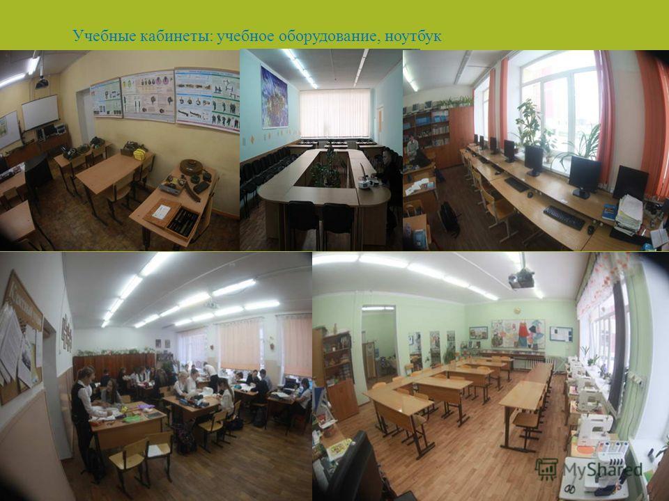 Учебные кабинеты: учебное оборудование, ноутбук
