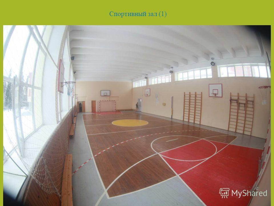 Спортивный зал (1)