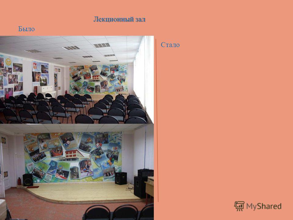 Лекционный зал Было Стало