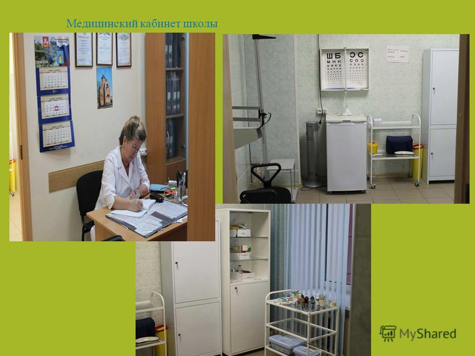 Медицинский кабинет школы