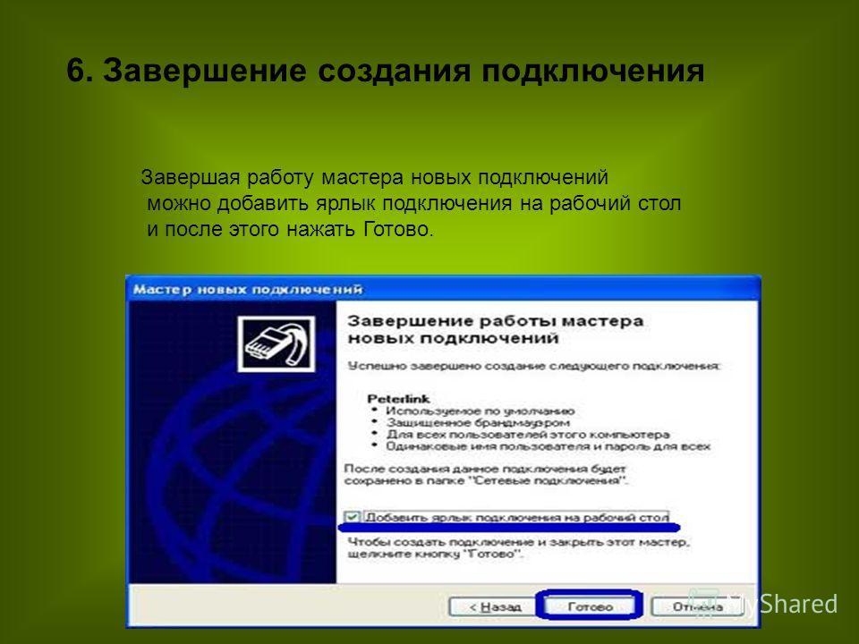 Завершая работу мастера новых подключений можно добавить ярлык подключения на рабочий стол и после этого нажать Готово. 6. Завершение создания подключения