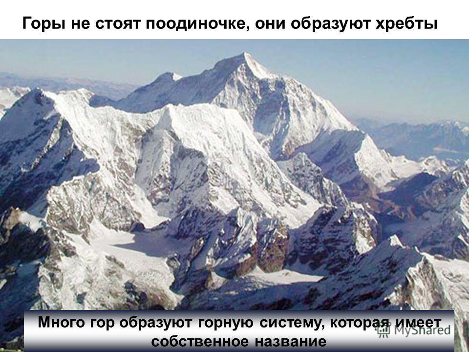Горы не стоят поодиночке, они образуют хребты Много гор образуют горную систему, которая имеет собственное название