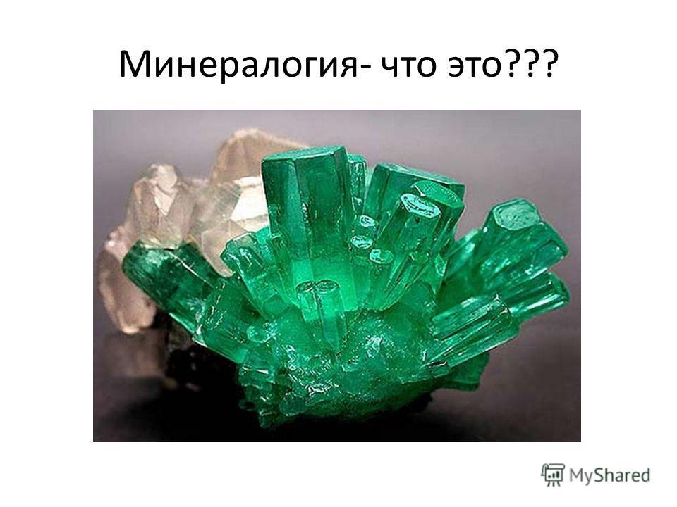 Минералогия- что это???
