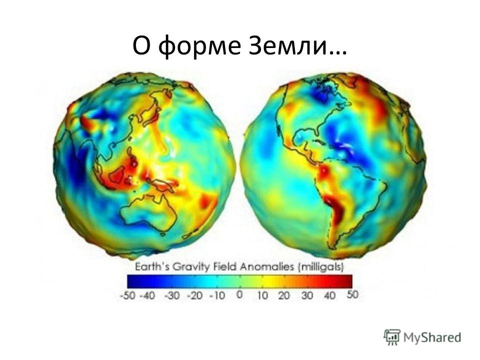 О форме Земли…