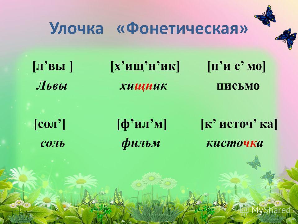 Как обозначается на письме мягкость согласных звуков? Какие согласные звуки в русском языке всегда мягкие?