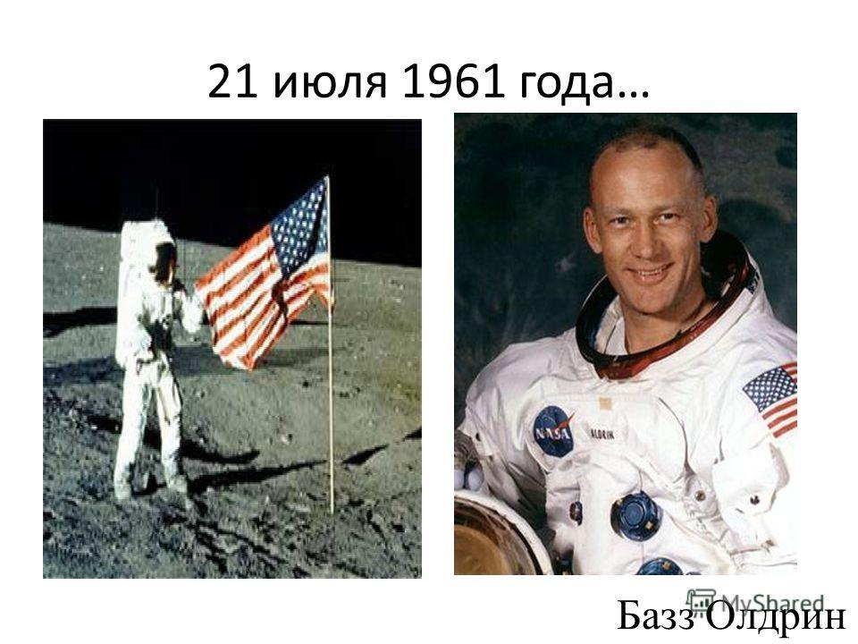21 июля 1961 года… Базз Олдрин