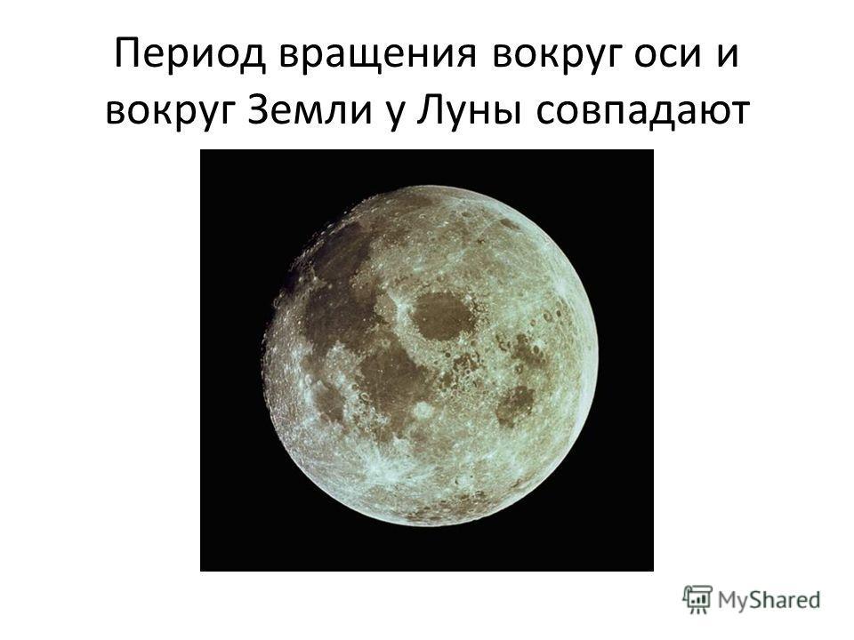 Период вращения вокруг оси и вокруг Земли у Луны совпадают