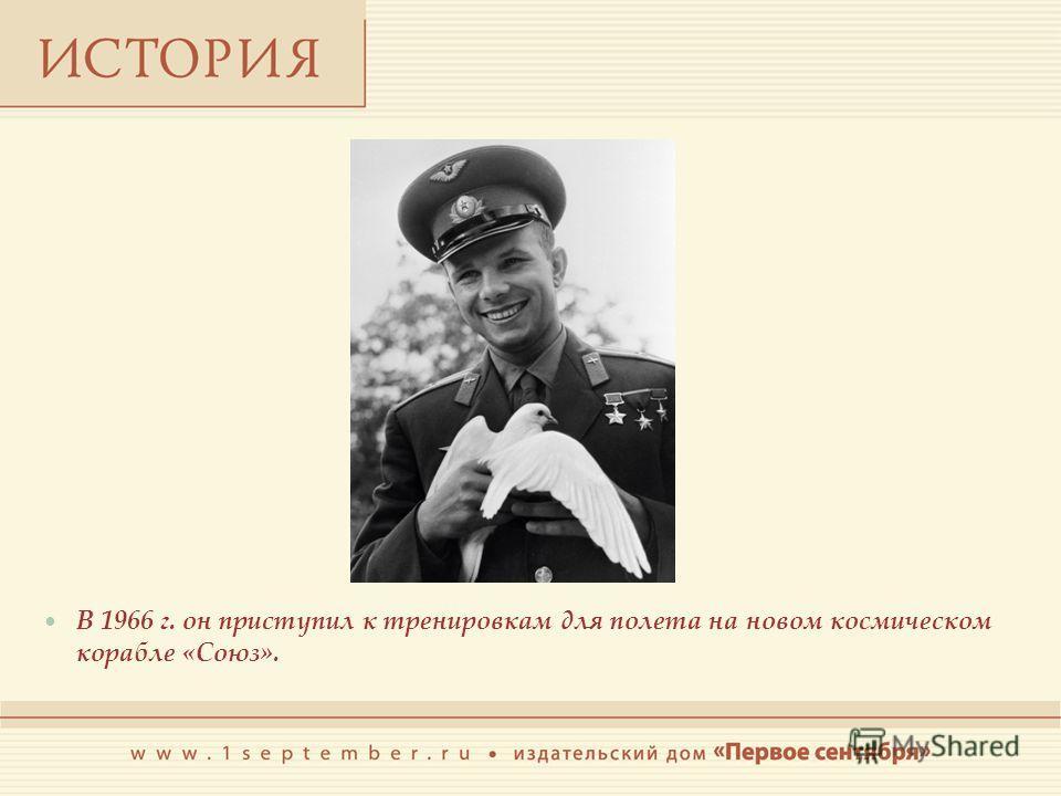 В 1966 г. он приступил к тренировкам для полета на новом космическом корабле «Союз».