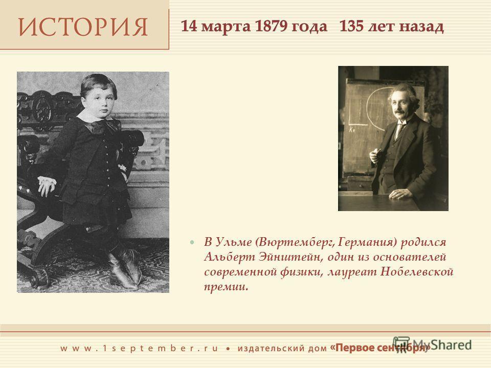 В Ульме (Вюртемберг, Германия) родился Альберт Эйнштейн, один из основателей современной физики, лауреат Нобелевской премии.