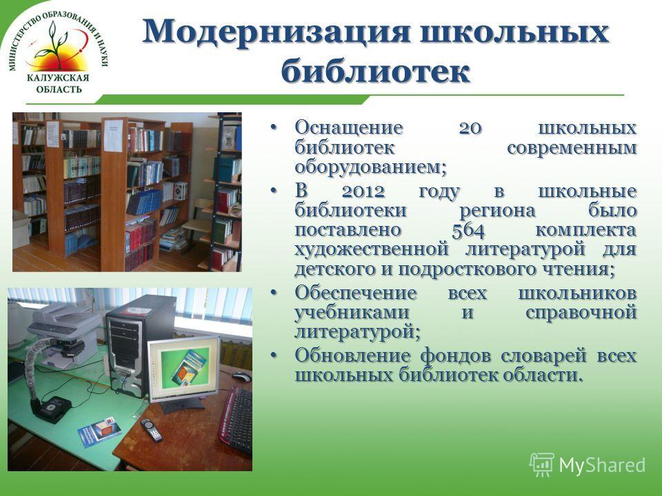 Модернизация школьных библиотек Оснащение 20 школьных библиотек современным оборудованием; Оснащение 20 школьных библиотек современным оборудованием; В 2012 году в школьные библиотеки региона было поставлено 564 комплекта художественной литературой д