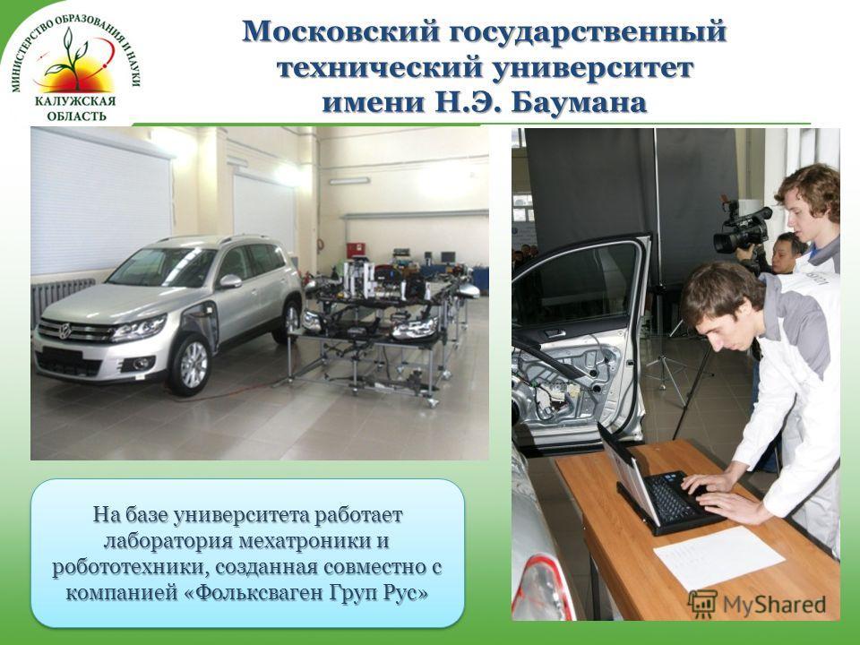 Московский государственный технический университет имени Н.Э. Баумана На базе университета работает лаборатория мехатроники и робототехники, созданная совместно с компанией «Фольксваген Груп Рус»
