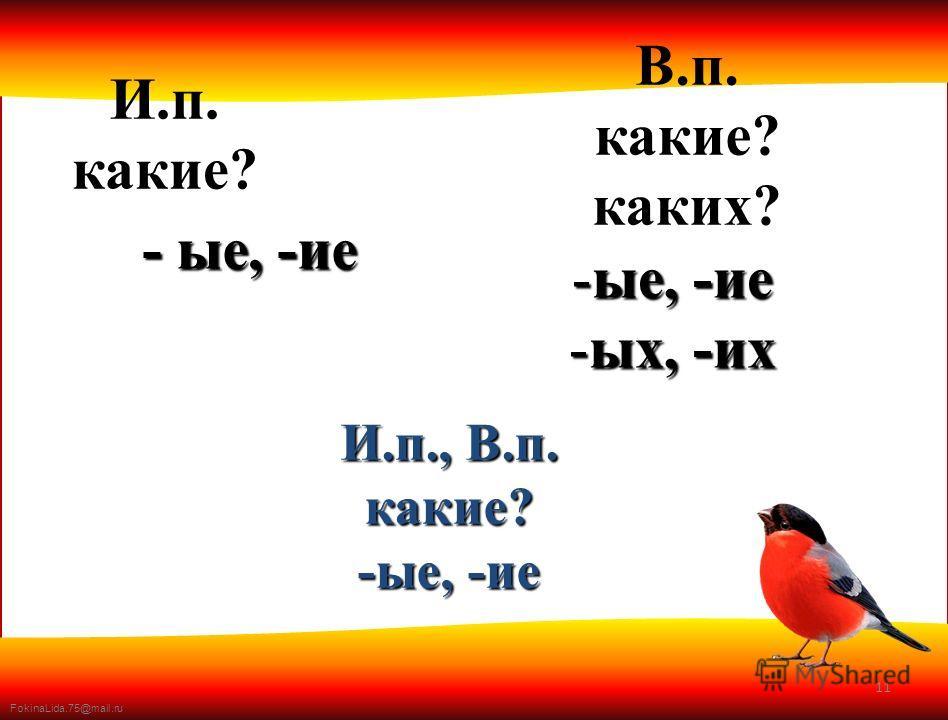 FokinaLida.75@mail.ru И.п. какие? В.п. какие? каких? И.п., В.п. какие? -ые, -ие -ые, -ие -ых, -их - ые, -ие 11