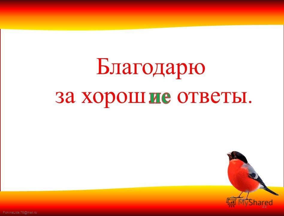 FokinaLida.75@mail.ru Благодарю за хорош… ответы. 22