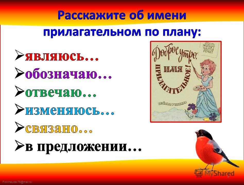 FokinaLida.75@mail.ru 5