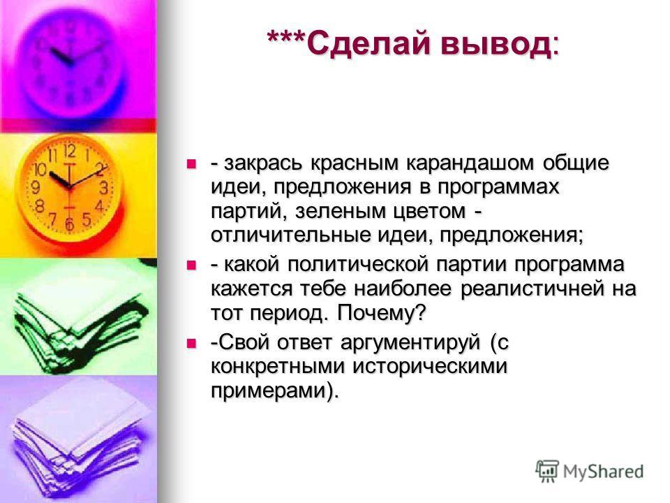 ***Сделай вывод: - закрась красным карандашом общие идеи, предложения в программах партий, зеленым цветом - отличительные идеи, предложения; - закрась красным карандашом общие идеи, предложения в программах партий, зеленым цветом - отличительные идеи