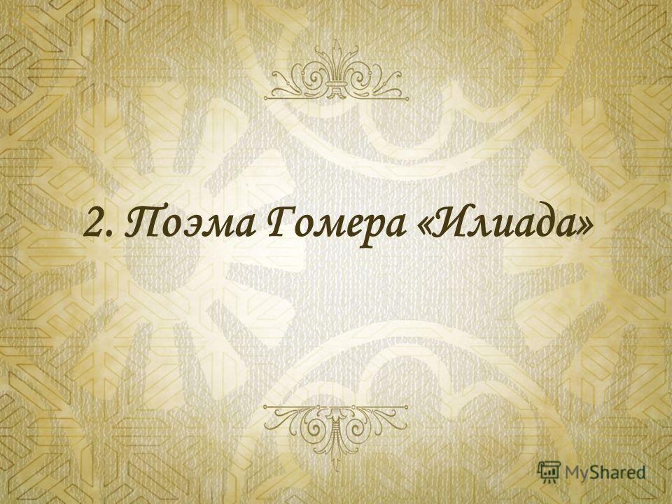 2. Поэма Гомера «Илиада»