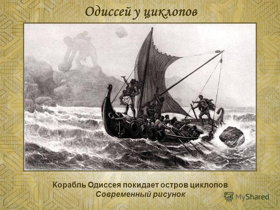 Корабль Одиссея покидает остров циклопов Современный рисунок