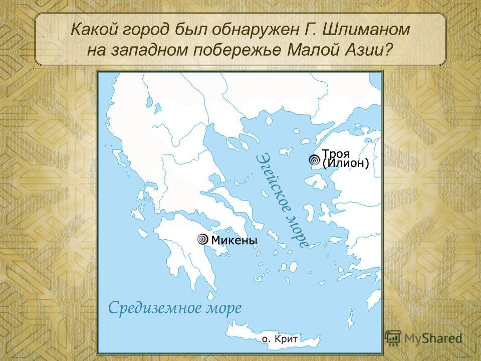 Какой город был обнаружен Г. Шлиманом на западном побережье Малой Азии?