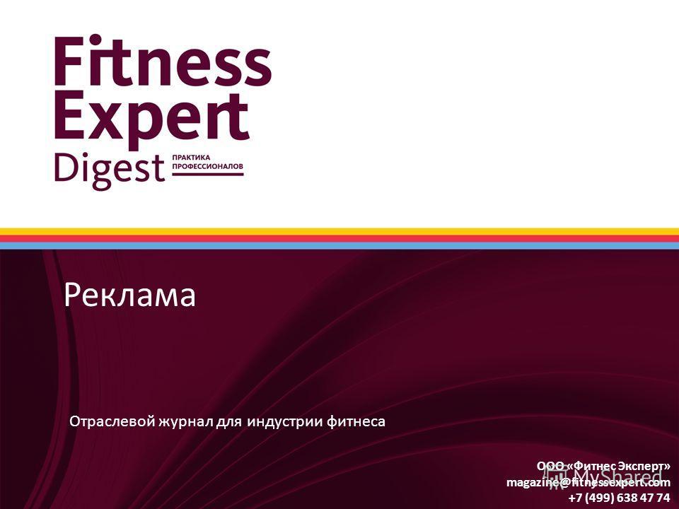 Реклама Отраслевой журнал для индустрии фитнеса ООО «Фитнес Эксперт» magazine@fitnessexpert.com +7 (499) 638 47 74