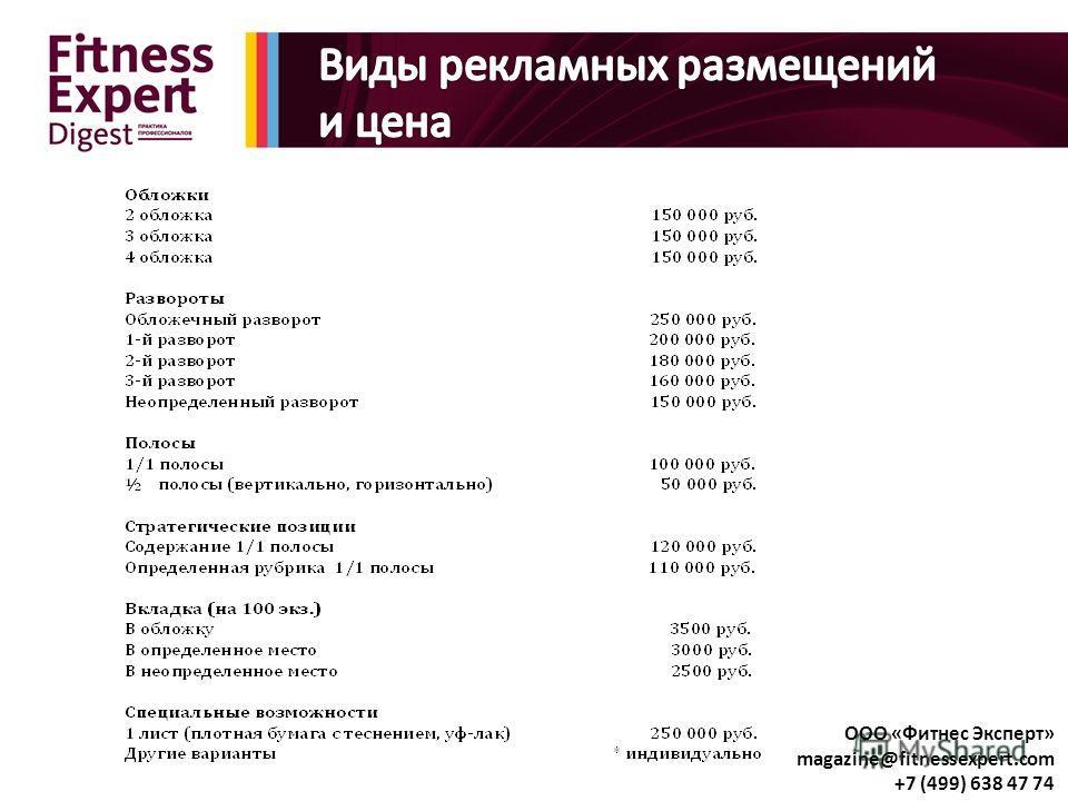 ООО «Фитнес Эксперт» magazine@fitnessexpert.com +7 (499) 638 47 74