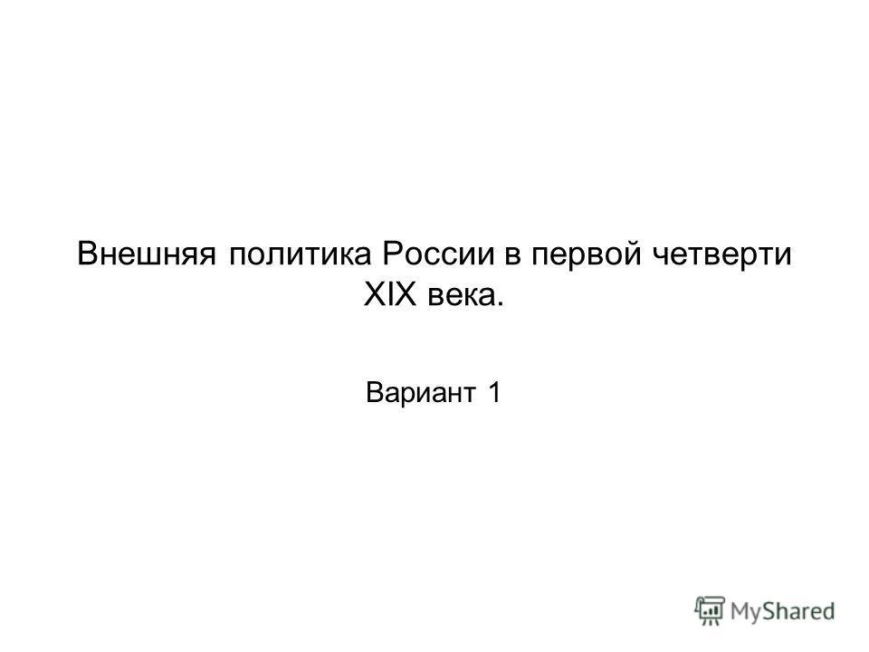 Внешняя политика России в первой четверти XIX века. Вариант 1