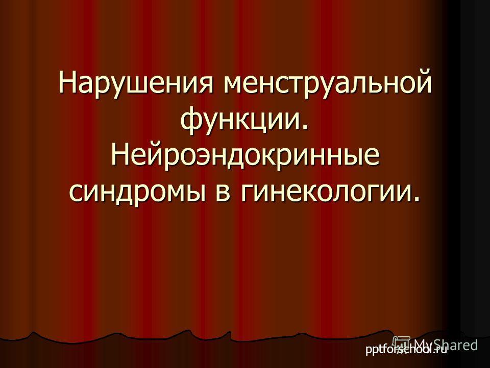Нарушения менструальной функции. Нейроэндокринные синдромы в гинекологии. pptforschool.ru