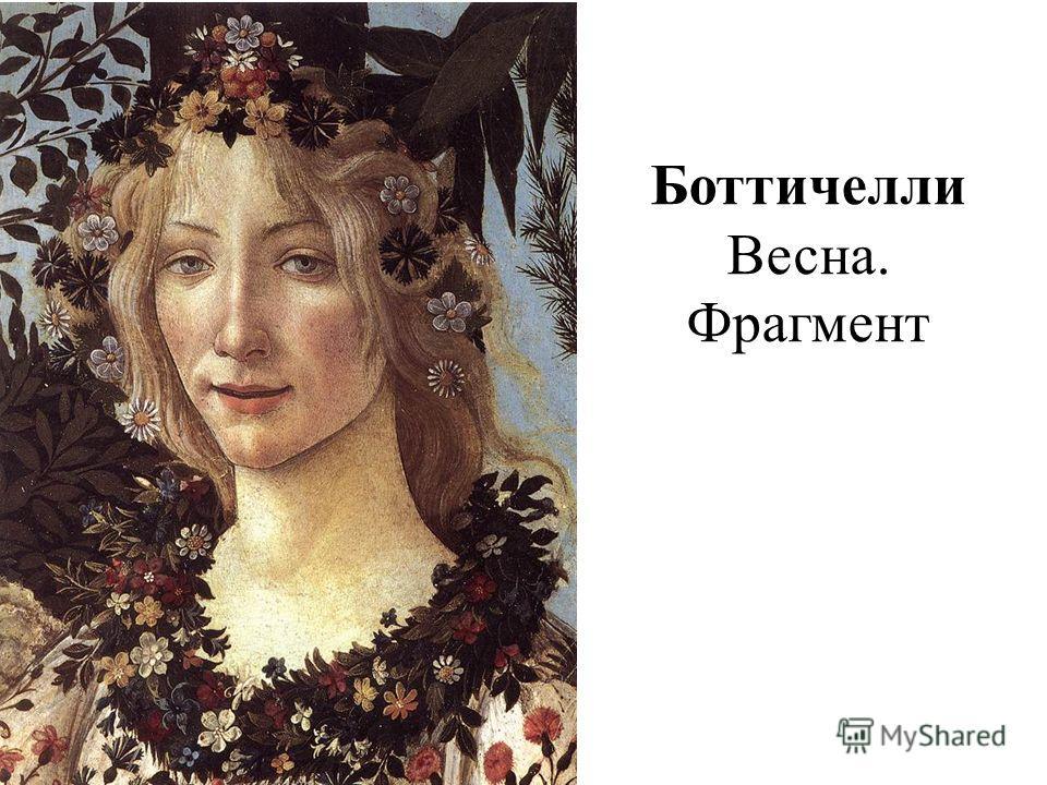Боттичелли Весна. Фрагмент