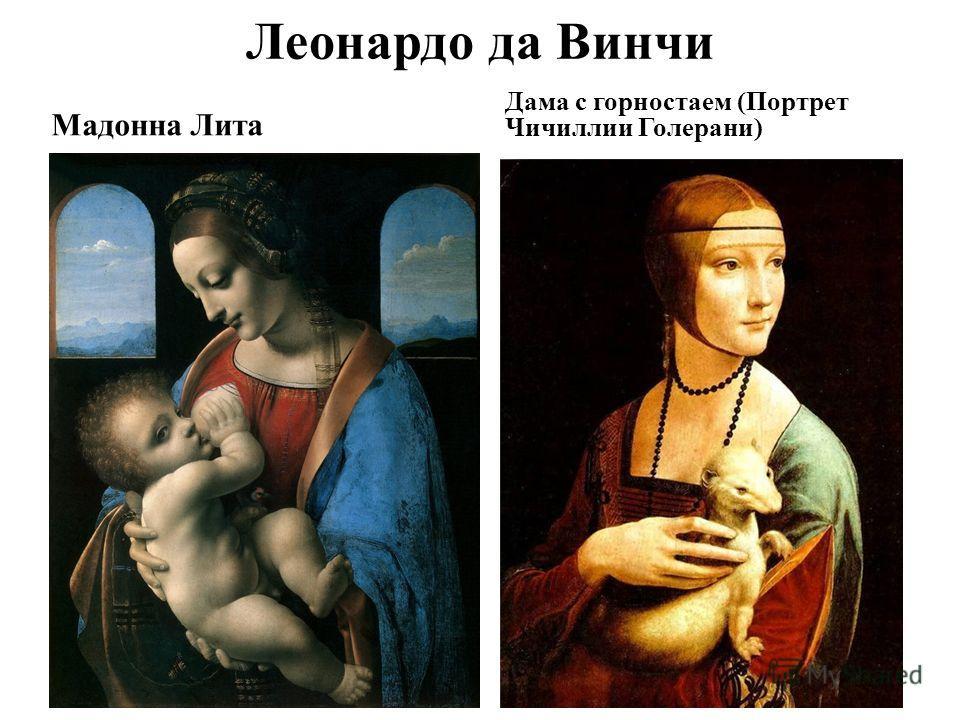 Леонардо да Винчи Мадонна Лита Дама с горностаем (Портрет Чичиллии Голерани)